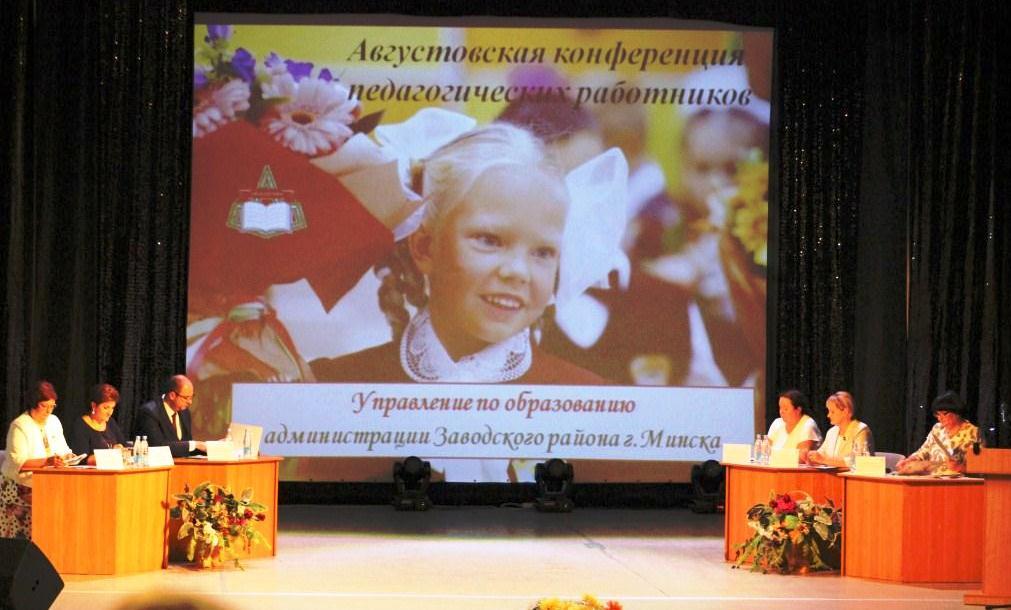 Картинки августовская конференция педагогических работников, рабочий
