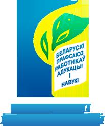 Минская городская организация Белорусского профсоюза работников образования и науки, profobraz.by
